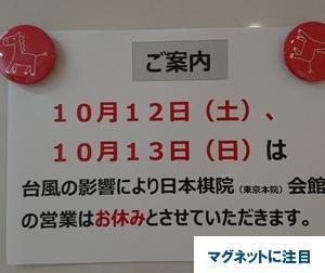 台風に備える日本棋院