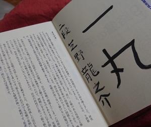 芝野龍之介さんのサイン