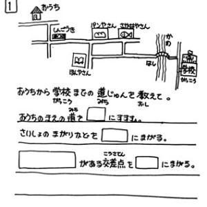 地図で遊ぼう りくのらプリント【No.11】