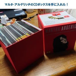 アルゲリッチのCDボックスを手に入れた!