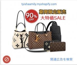 【迷惑広告】Shopifyを悪用した詐欺サイトに注意!