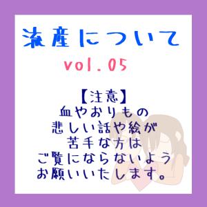 流産の話 vol.5