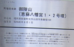 恵蘇八幡宮(福岡県朝倉市)