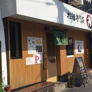 拉麺専門店「えん」