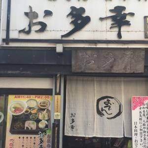 おでん・日本料理「お多幸」小倉