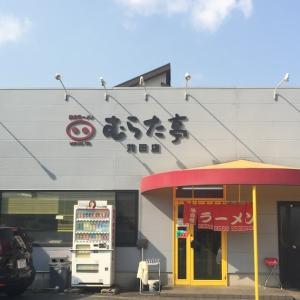 むらた亭~苅田店~