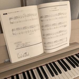 はじめから1人で学べる 大人のピアノレッスン(上巻)レビュー