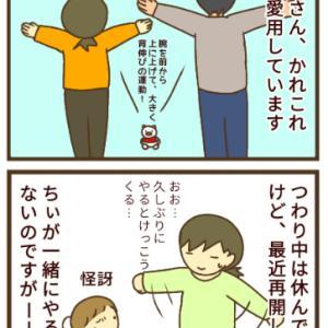 #おうちで過ごそう!家族でできる室内運動