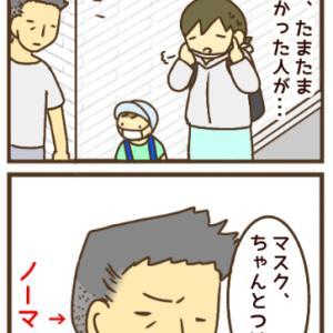 マスク警察・・・!?