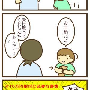 4歳児に託された10万円