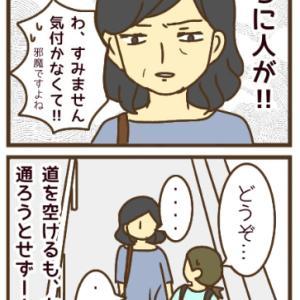 散歩中、背後に立つ女性