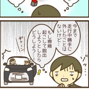 自閉症児との車移動に不安