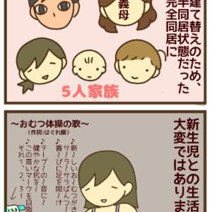 退院後の生活〜家族が増えて〜