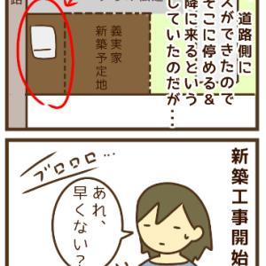 敷地内建築トラブル駐車編①