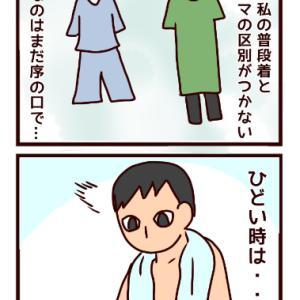 衣類が区別できない男達