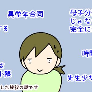 就学に向けて⑨放デイ見学(5月)