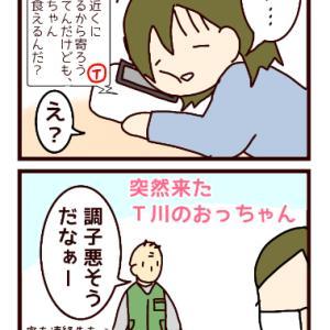 T川のおっちゃん①