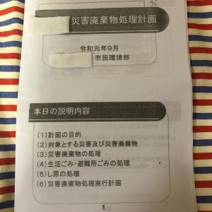 防災士研修会〜追記画像あり