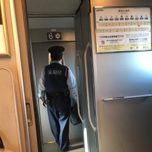 東海道新幹線に全日警の方々がたくさん⁉️
