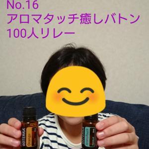 【No.16】アロマタッチ癒しバトン100人リレー