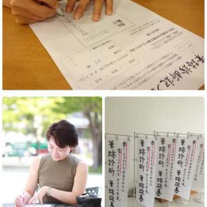 【満員御礼!】7/11(木) 筆跡診断 & アロマ 初のコラボイベント