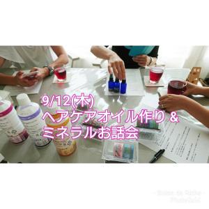 9/12(木)  ヘアケアオイル作り & ミネラルお話会