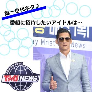 【第一世代ネタ♪】「TMI news」出演のパク・チュニョン、「招待したいアイドルはT.T.MA、Y2K、太四子」!
