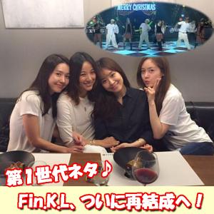 【第1世代ネタ】14年ぶりにFin.K.Lが完全体へ!JTBCバラエティ出演!ファンたちの期待もUP↑