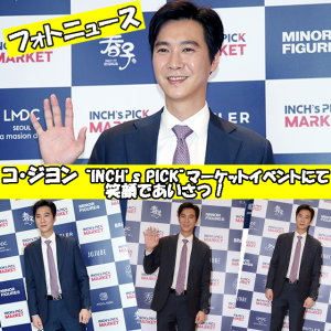 """【フォトニュース】コ・ジヨン、""""INCH's PICK""""マーケットイベントにて笑顔であいさつ!"""