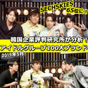 SECHSKIES、韓国企業評判研究所発表の5月アイドルグループ100大ブランドにランクイン!