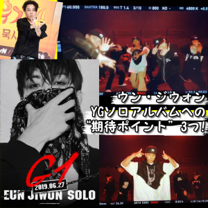 """【축생일】27日発表!ウン・ジウォン、YGソロアルバムへの""""期待ポイント""""3つ"""