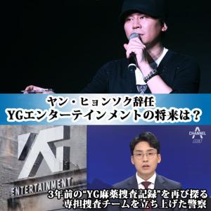 """""""祝인가イ・ハイ1位!""""ヤン・ヒョンソク辞任、YGエンターテインメントの将来は?"""