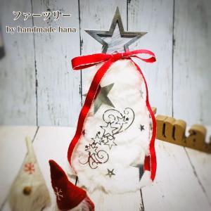 お星様がいっぱいファンタスティックなファーツリー ♡(AyaIro様)