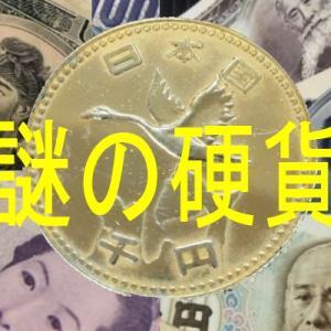 謎の1000円硬貨・・・