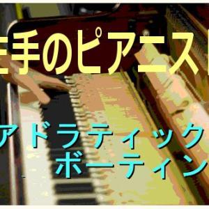 左手のピアニスト & クアドラティックボーティング