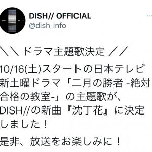 DISH// ドラマ主題歌決定!と皿組♡