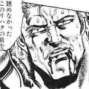 並びすぎてもはや恐怖を覚える富山田中