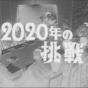 2020年の挑戦