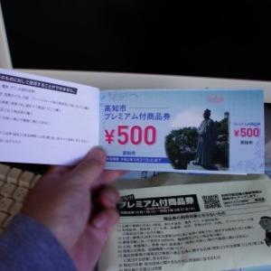 プレミアム付き商品券を買って来ました。