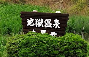 九州旅行③ 地獄温泉青風荘