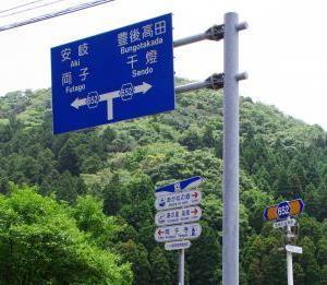 九州旅行11日目② 赤根温泉と長崎鼻