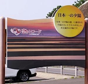 九州旅行12日目③ 恋叶ロード・真玉海岸