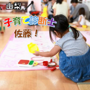 【フォーランバス】山梨○○格闘技。佐藤!