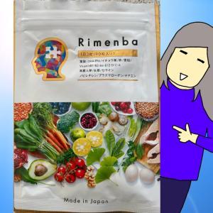 知的健康サプリメントRimenba  1ヶ月後の感想!