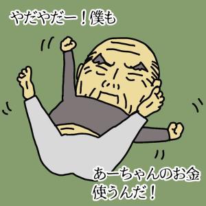 【公開】老人ホーム生活でかかる費用!