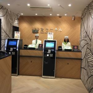 東京出張【変なホテル東京 赤坂】