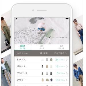 服を管理してくれるアプリ『XZクローゼット』をダウンロードしてみたら便利やった。