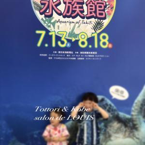 【境港の水族館】タヒチの海を見に長距離ドライバー母は行く