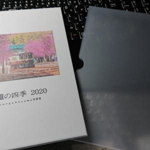写真集「わ鐵の四季2020」を刊行
