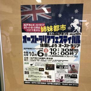 松戸まつり オーストラリアフェスティバル